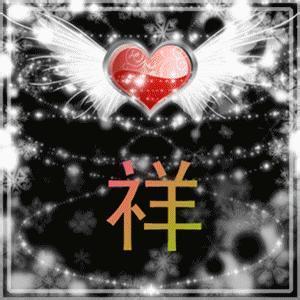 qq会员头像闪图:想爱不能再爱
