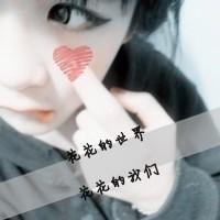 qq非主流带字头像:爱不分对错,