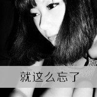 黑白qq头像女生带字:经典时尚爱情短信