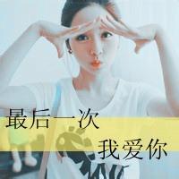 qq头像萌女生带字:【爱】你天长
