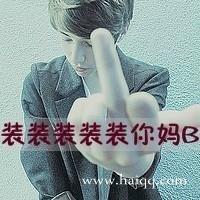 qq头像男生带字霸气:对着友情来个亲吻