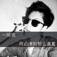 qq男生抽烟头像:发条短信祝福您