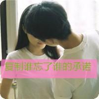 qq头像情侣亲吻带字:快乐时想起你