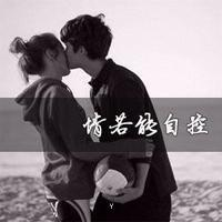 qq头像接吻头像:爱情是一团火