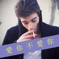 qq头像带字的男生抽烟:你是女人