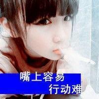 qq头像带字的女生抽烟:妻不在多