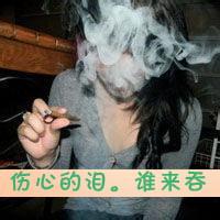 qq头像女生带字抽烟:自从我得到你的爱