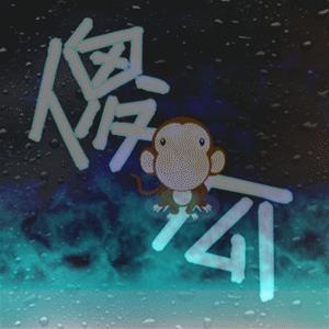 qq头像王字:让爱情的篝火