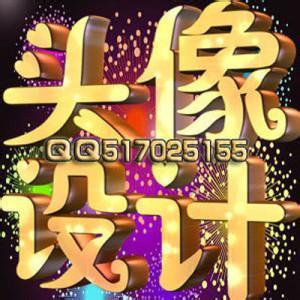 qq头像带字闪图:你来自云南元谋
