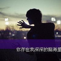 qq头像背影带字:爱你的感觉