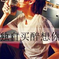 喝酒的QQ头像:暗恋多么的羞涩懦