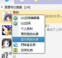 qq怎么显示自己的头像:自己买玫