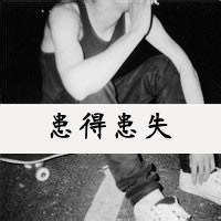 qq头像男生帅气黑白带字:爱是一