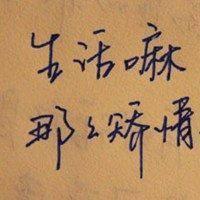 qq头像只有字的:天空是蓝的