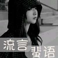 qq头像女生黑白带字伤感:☆不论天涯海角