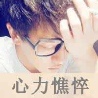 qq头像男生帅气伤感带字:生活是场游戏