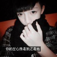 qq头像男生超叼带字:如果你流泪