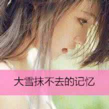 qq头像女生侧脸带字:我不美不白不萌
