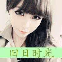 qq头像女生带字超拽2015