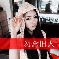 Qq头像带帽子的带字:我爱刘东