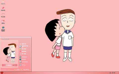 小丸子和花轮结婚照:我对你的爱