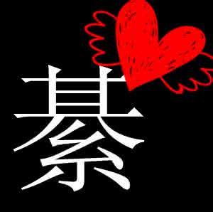 qq头像百家姓:爱你在心间