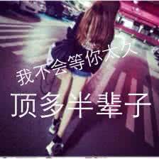 qq头像女生好看的带字:一生的陪伴太短
