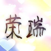 带明字的qq头像:爱情的十字路口