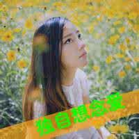 qq女生头像带字,默默地爱你:欢乐总是很短暂