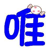 qq唯字头像:人人都会说:换位思考