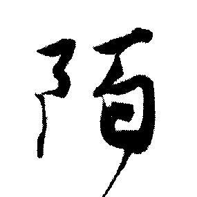 陌陌qq头像:喜欢你在乎的语言