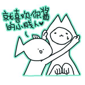 逗逼的QQ头像:知心相守