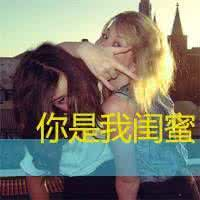 qq头像友谊:爱你是我的目标