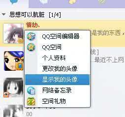 qq如何显示自己的头像