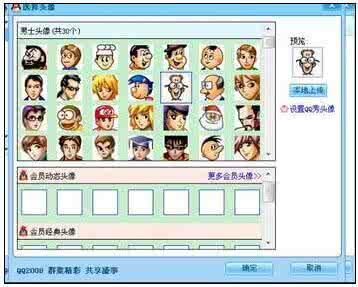 qq2008系统头像