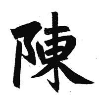 qq头像带陈字