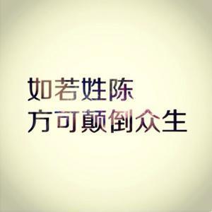 姓陈qq头像