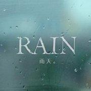 qq头像雨天