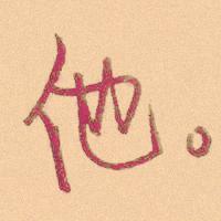 qq头像是字的:燃把开心的火