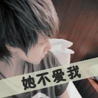 qq头像带字的男生伤感图片